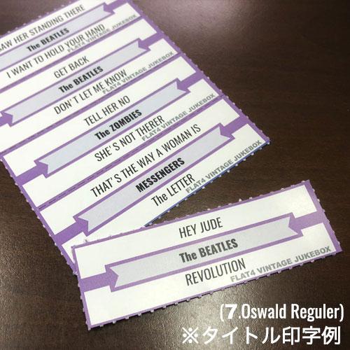 ジュークボックス用タイトルカード印字サービス開始!page-visual ジュークボックス用タイトルカード印字サービス開始!ビジュアル